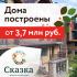 ЖК «Сказка». Новая Рига, 19 км от МКАД